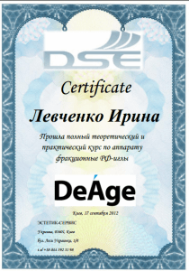 DeAge