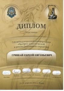 Гришай Диплом Прогресс пласт. и реконструктивной хирургии