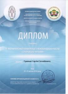 Гришай Диполм Сухаревськи читання