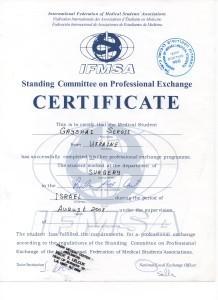 Гришай сертификат департамент хирургов