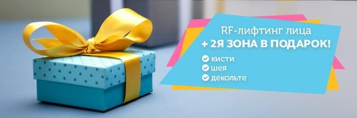 rf лифтинг в подарок