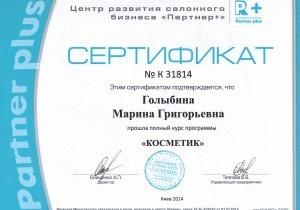 М.Г. Голыбина курс Косметик