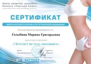 М.Г.Голыбина Эстетист по телу, массажист