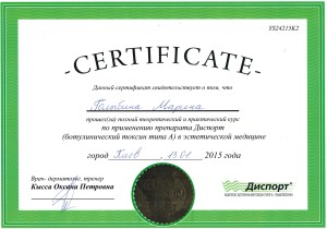 Сертификат по препарату Диспорт